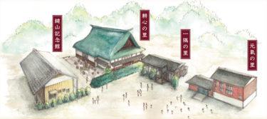 柴原薫「『鍵山記念館』に行ってきました!」